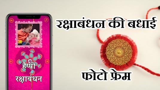 com.fullfunapps.rakshabandhanphotocardmaker FF1.0.1 screenshot 1