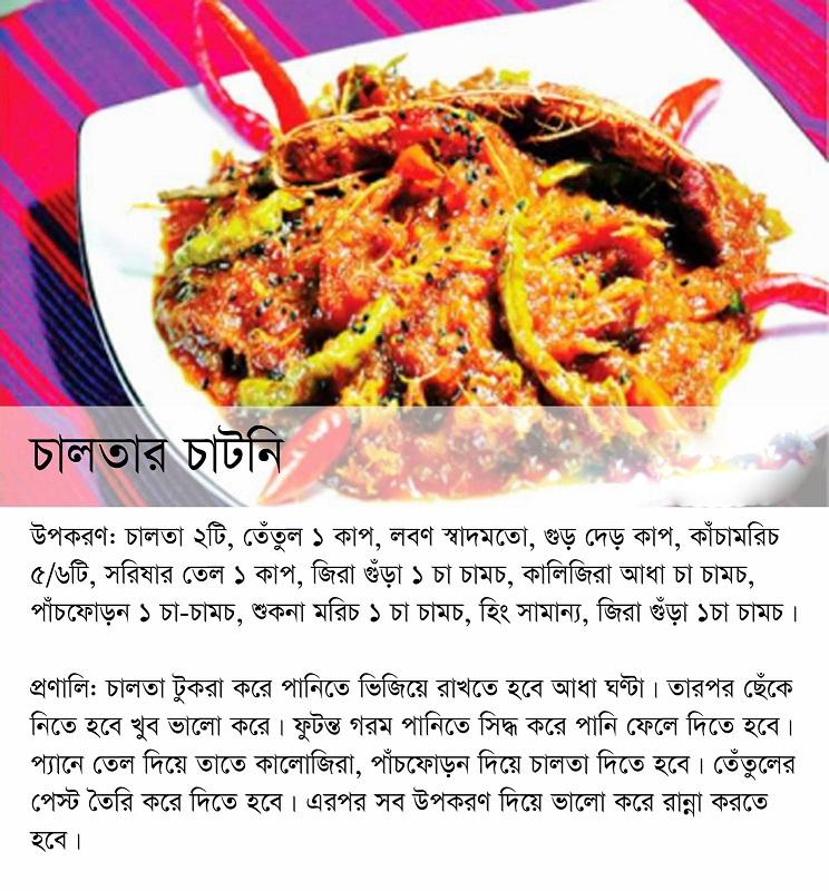 Bangla recipe book 30 apk download android books reference apps bangla recipe book 30 screenshot 1 bangla recipe book 30 screenshot 2 forumfinder Gallery