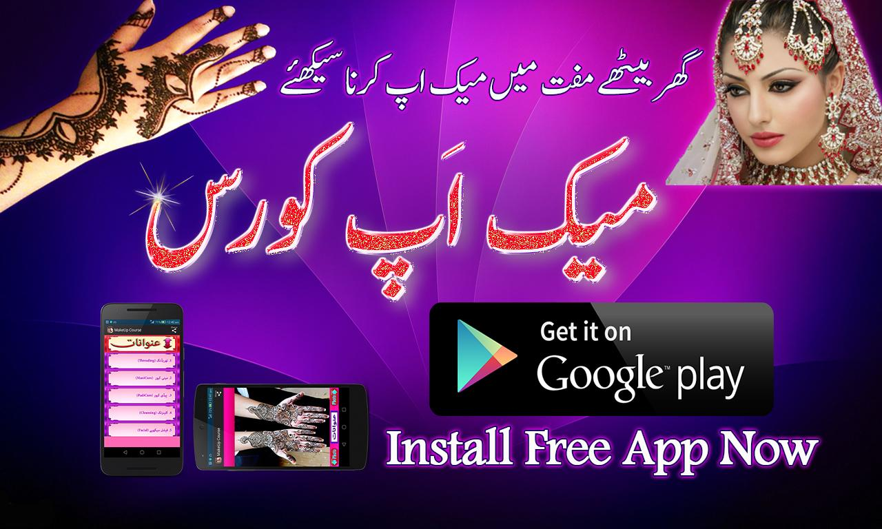 Makeup Beautician Course Urdu 9 4 APK Download - Android