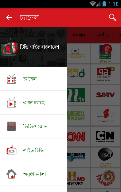 TV Guide Bangladesh 1 1 4 APK Download - Android