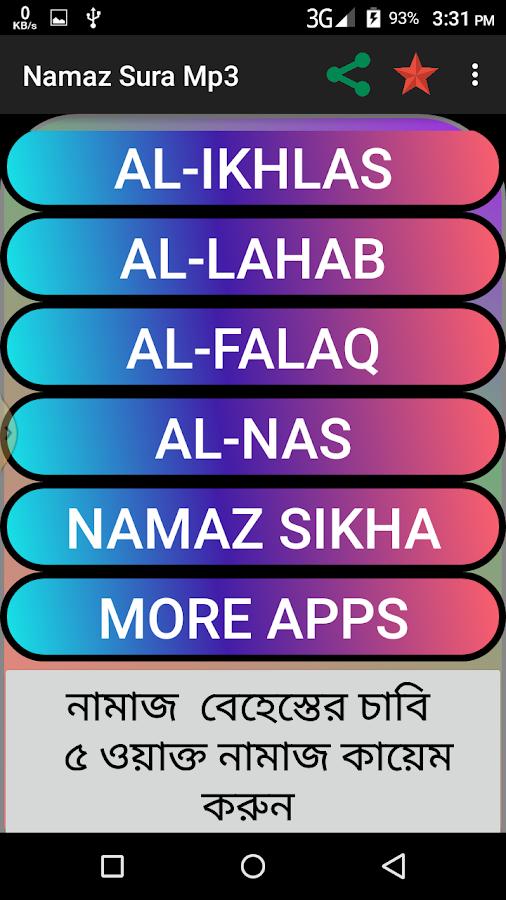 Namaz Surah Mp3 1 3 APK Download - Android Книги и