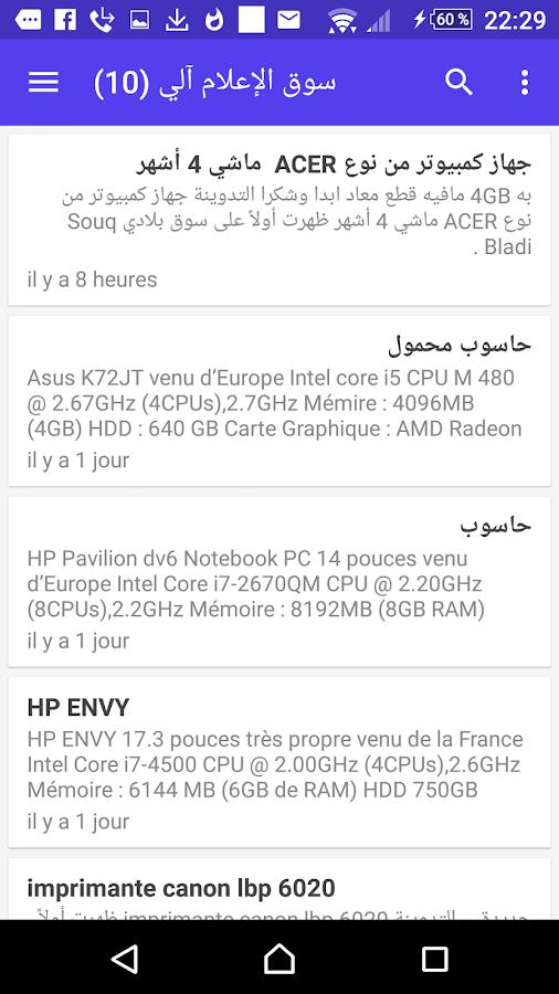 99f474f69 com.souqbladi 7.0 APK Download - Android Shopping Apps