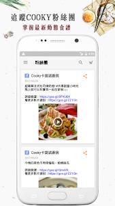 COOKY卡提諾廚房 2.25.0 screenshot 3