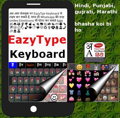 com srctechnosoft eazytype marathi free 3 2 3 APK Download - Android