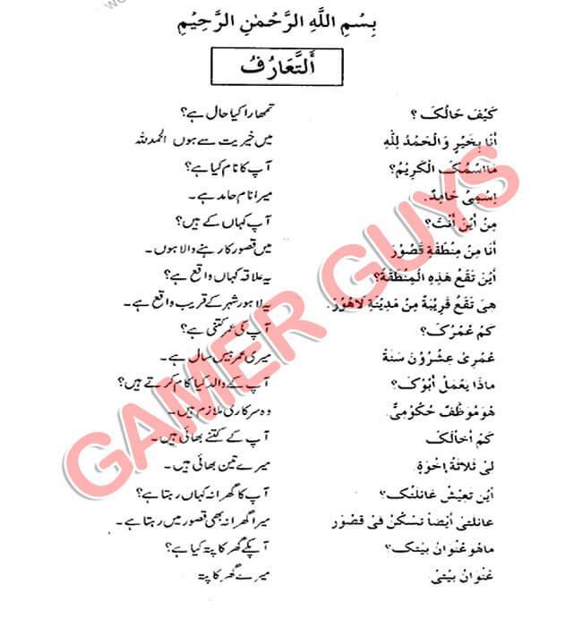 Arabic Bol Chal Sentence Pattern Teachefira