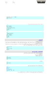 تعلم PHP - الجزء الاول 1.0 screenshot 4