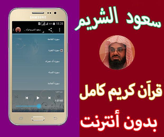 سعود الشريم قرآن كاملا بدون نت 1 0 Apk Download Android Music