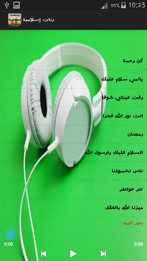 تحميل نغمة انت نور الله فجرا mp3 بدون موسيقى