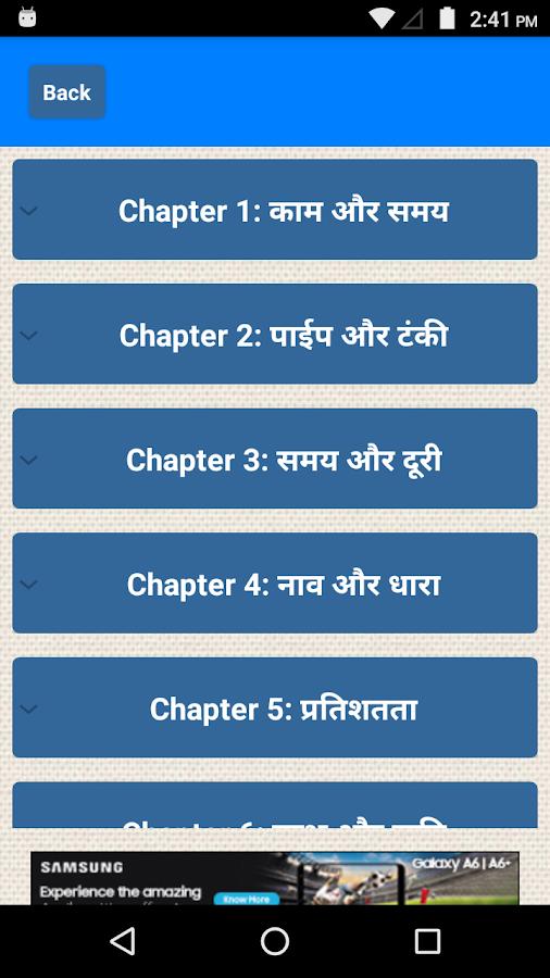 Rakesh Yadav Class Notes of Maths in Hindi Offline 0 4 APK