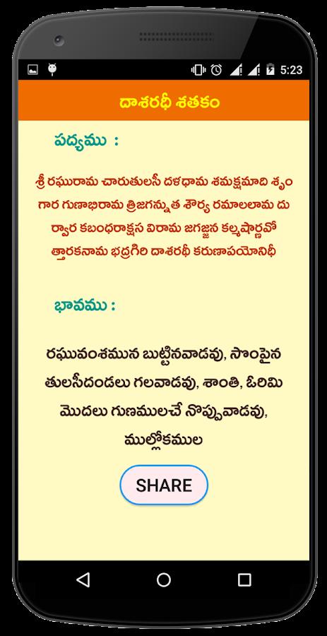 Dasaradhi Sathakam 1 7 APK Download - Android Books