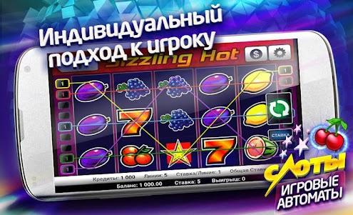 Слоты - Игровые автоматы 1.0.5 screenshot 3