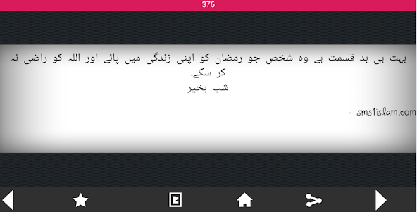 Islamic SMS Messages 1.1 screenshot 4