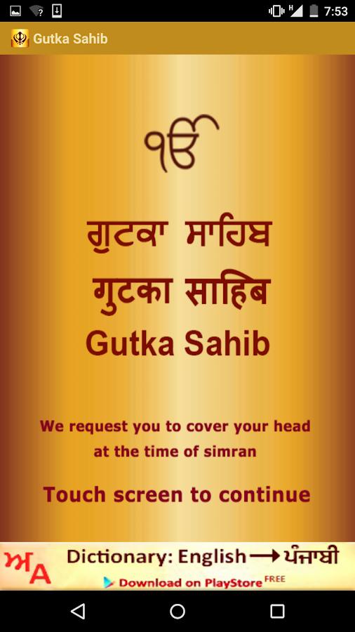 Sundar Gutka Sahib Audio 1 4 APK Download - Android Books