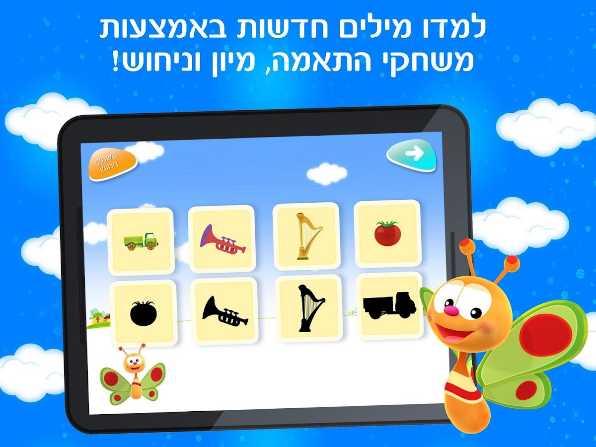 bytv FlipAndFlashHebrew 1 0 0 APK Download Android