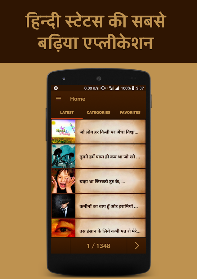 Hindi Status 2019 - Hindi Suvichar, Hindi Shayari 22 0 APK