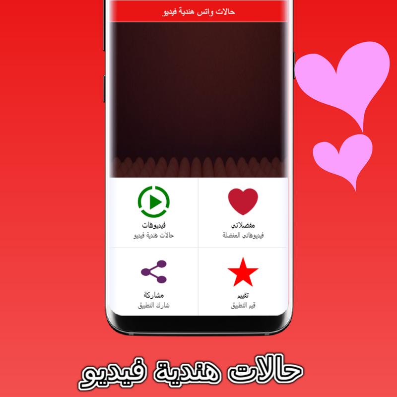 حالات واتس هندية فيديو 003 Apk Download Android