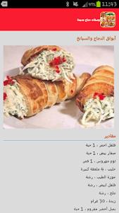 وصفات  الدجاج سهلة  وجديدة 6.0 screenshot 8