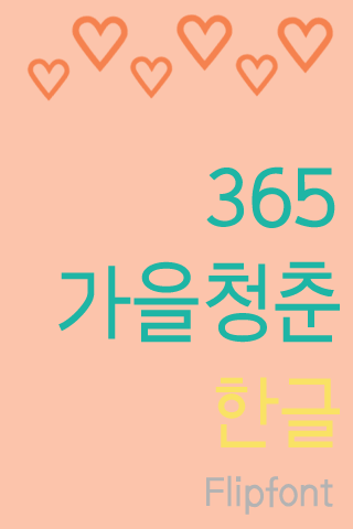365Fallyouth™ Korean Flipfont 1 0 APK Download - Android