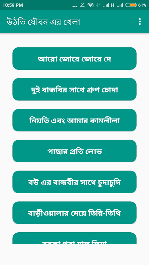 Bangla choti uthti jouboner khela 1 1 APK Download - Android