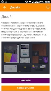 PRO BUSINESS 0.1.4 screenshot 4