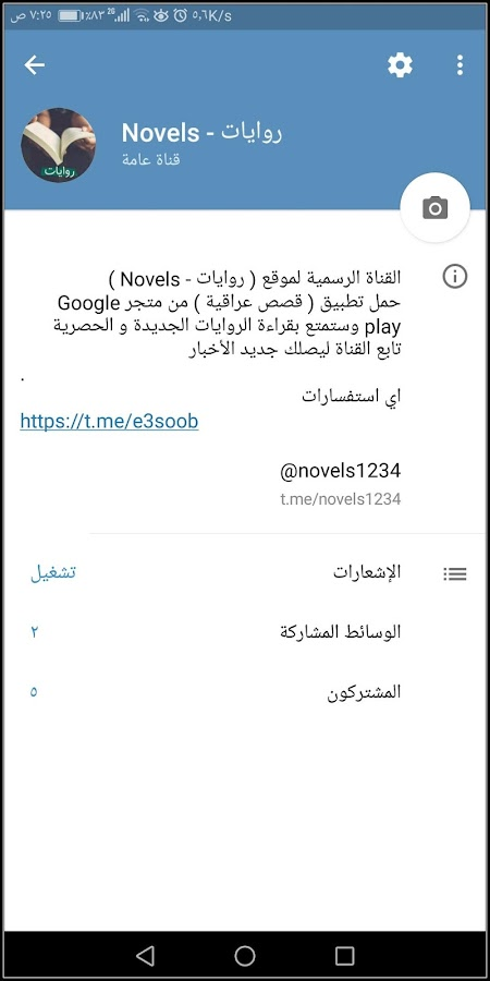 047e8086f قصص عراقية 1.8 APK Download - Android Books & Reference Apps