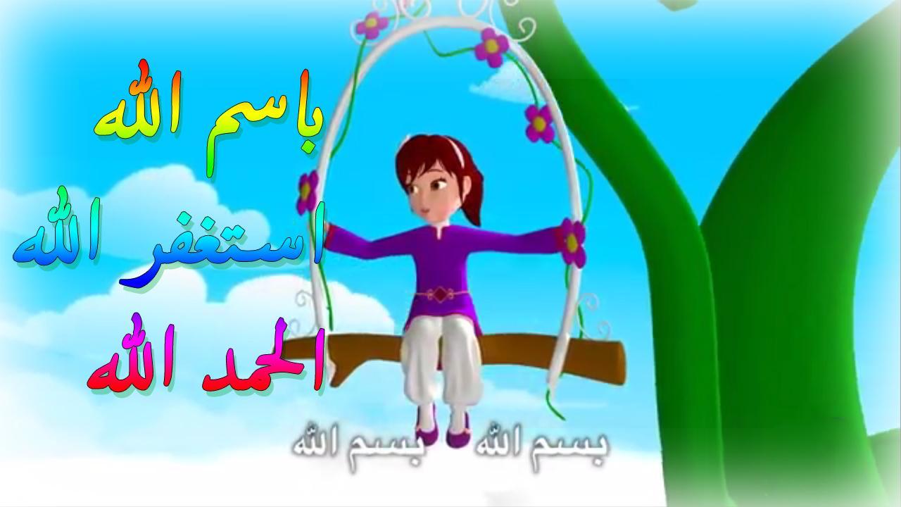 Bismillah - Name of Allah - Without Internet 1 05 APK