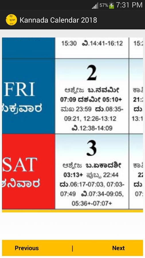 Kannada Calendar 2018 With Beautiful Navigation 1 0 Apk