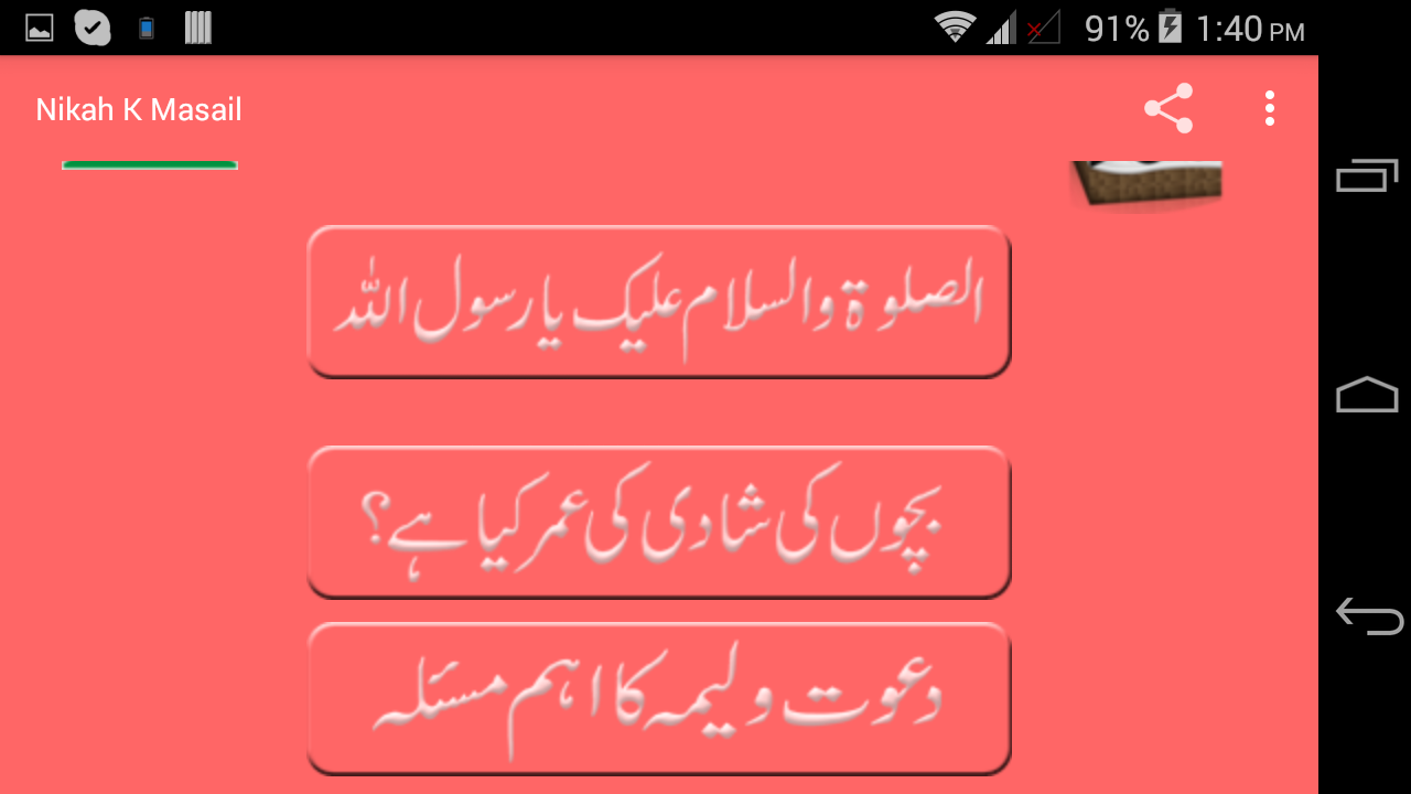 Nikah K Masail 6 0 APK Download - Android Education Apps