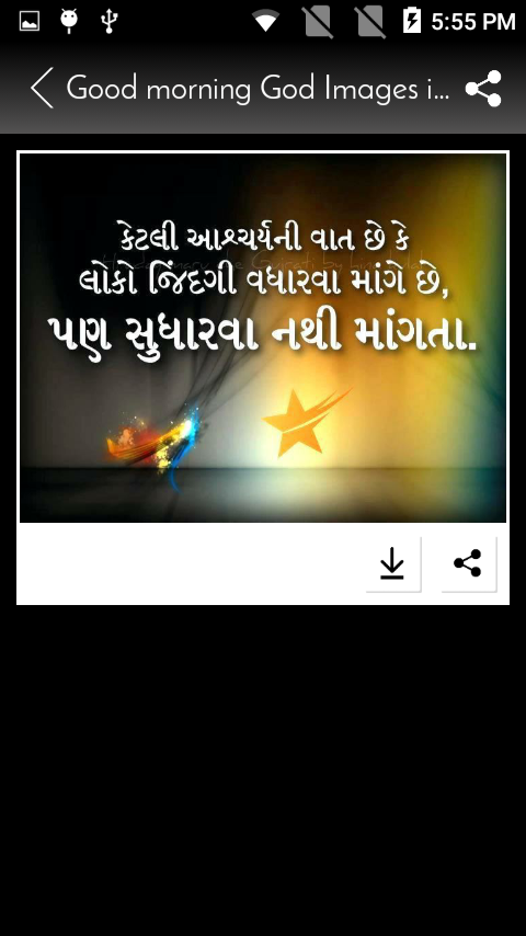Good Morning God Images In Gujarati With Quotes 116 Apk Download