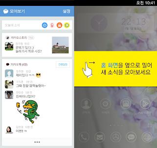 Love is : 카카오홈 테마 1.0 screenshot 4