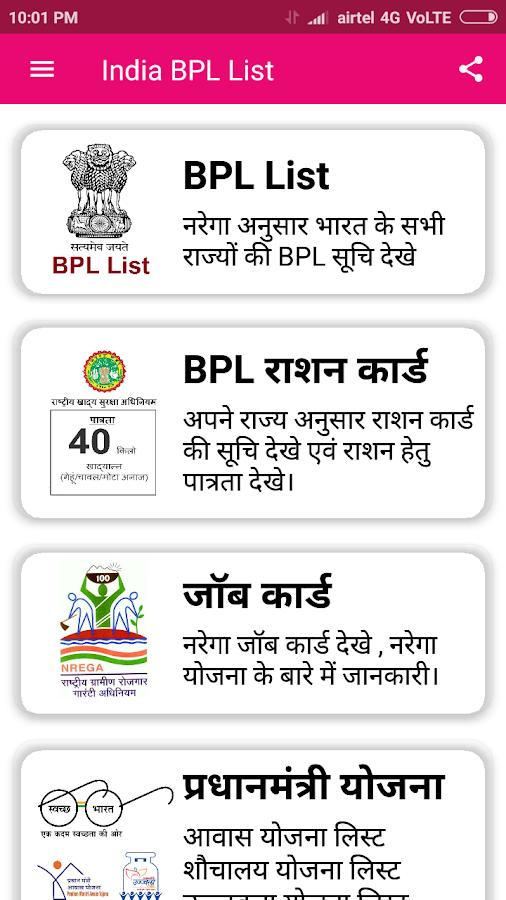 BPL List, PM Awas/Shochalay List 2019 5 6 APK Download