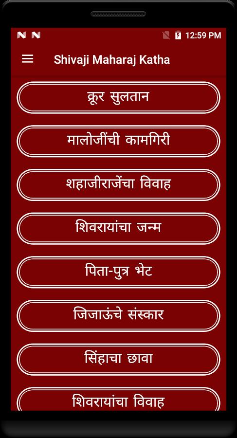 shivaji mahraj ki bibliography 4 0 APK Download - Android