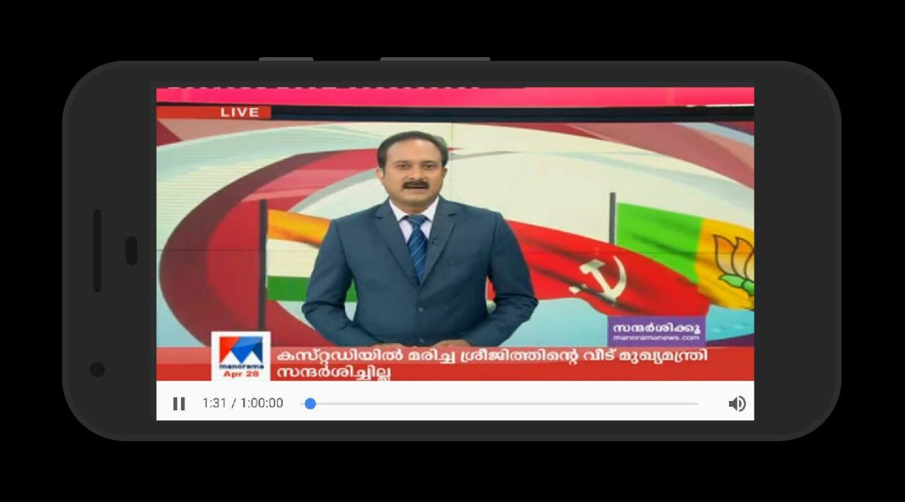Manorama news live | malayalam news | kerala news 1 0 APK