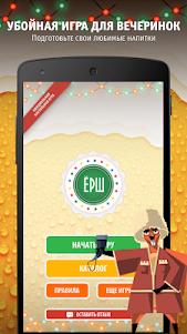 Ёрш - алкогольные игры от Мосигры для компании 18+ 1.2.3 screenshot 1
