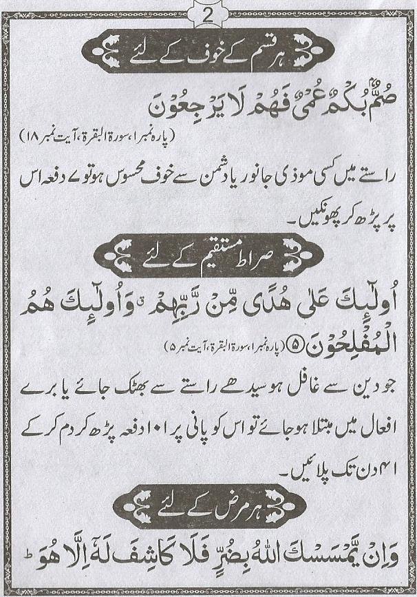 Qurani Mustajab Duain 1 1 APK Download - Android Books