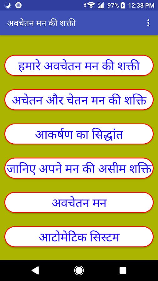 मन की शक्ति - Power of Subconscious Mind In Hindi