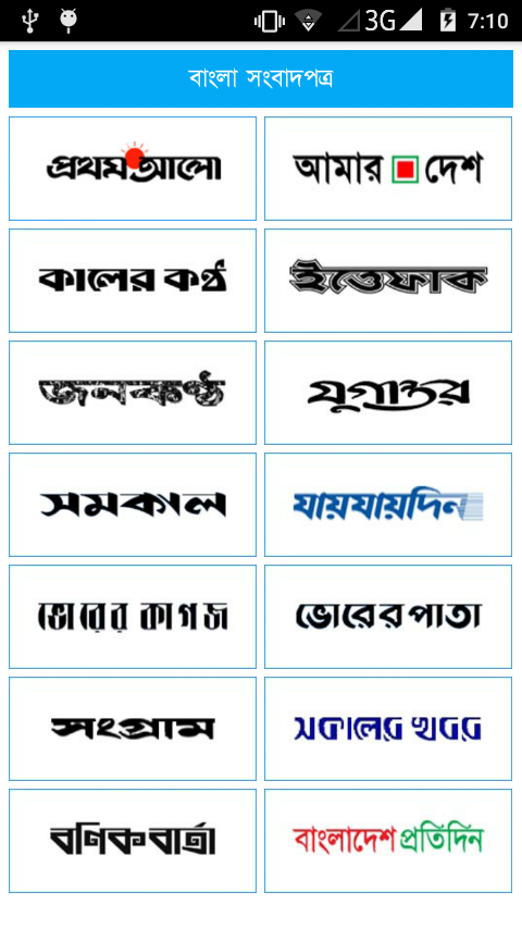 Bangladeshi Newspapers 2 5 1 APK Download - Android News & Magazines