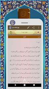 نہج البلاغہ اردو Nahjul Balagha Urdu 5.5 screenshot 4