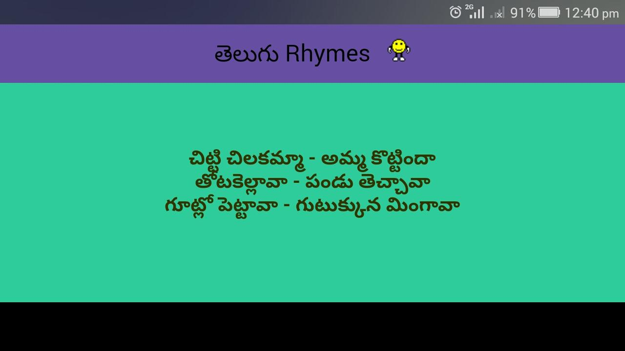 Telugu Rhymes 0 1 2 APK Download - Android Books & Reference