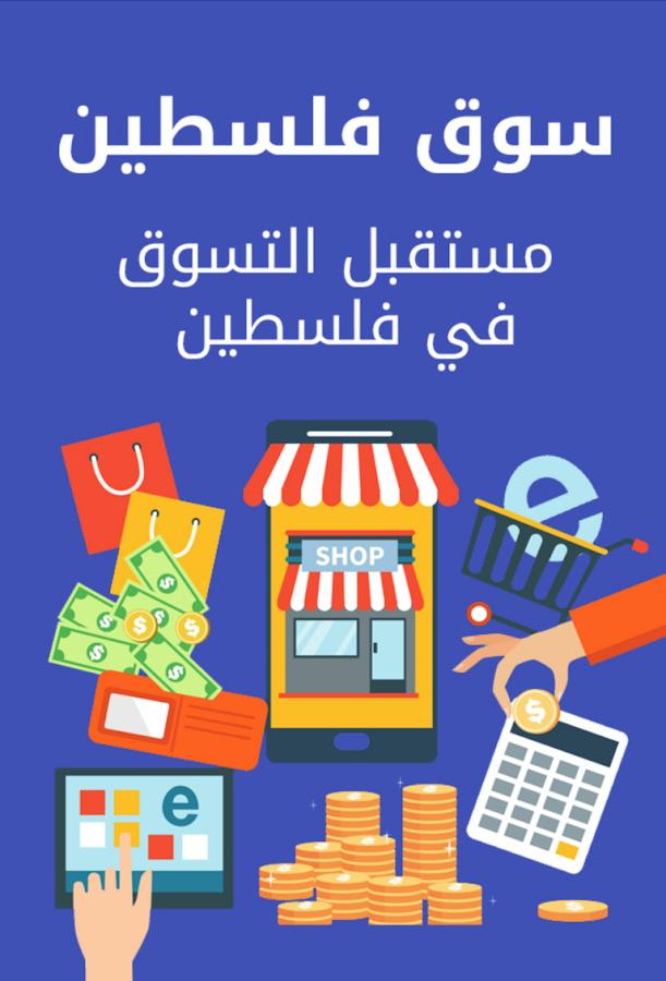 bc2ba6f88 تطبيق سوق فلسطين - SOUQFalastinApp 4.1 APK Download - Android ...