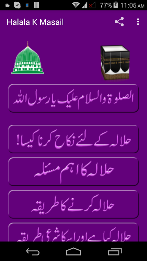 Halala K Masail 2 0 APK Download - Android Education Apps