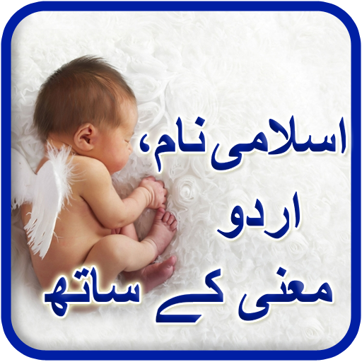 Islamic Names Urdu 2 0 APK Download - Android Books & Reference Games