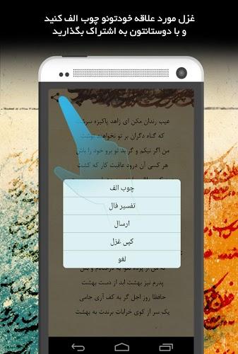 Download divan of hafez 1 0 1 apk datei for Divan e hafez