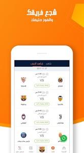 com.wekooratopgoal.football 1.3.80 screenshot 2