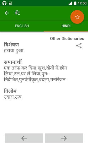 hindi to hindi dictionary free download apk