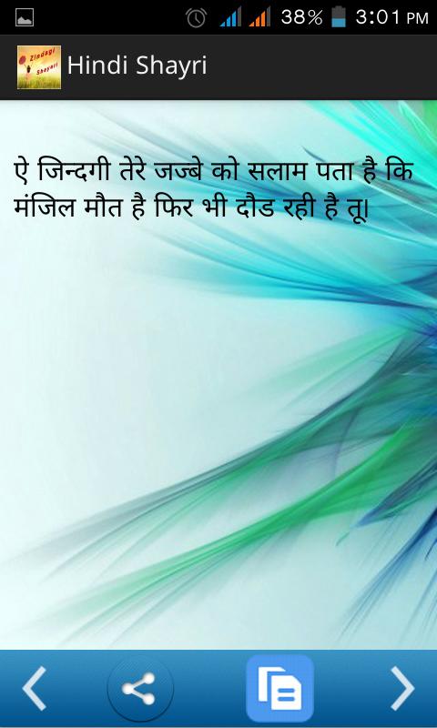 Zindagi Shayari 1 0 APK Download - Android Entertainment Games