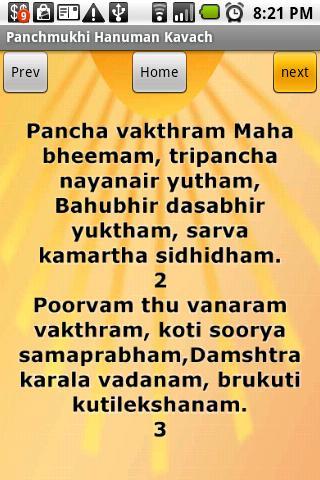 Free Panchmukhi Hanuman Kavach 1 0 APK Download - Android