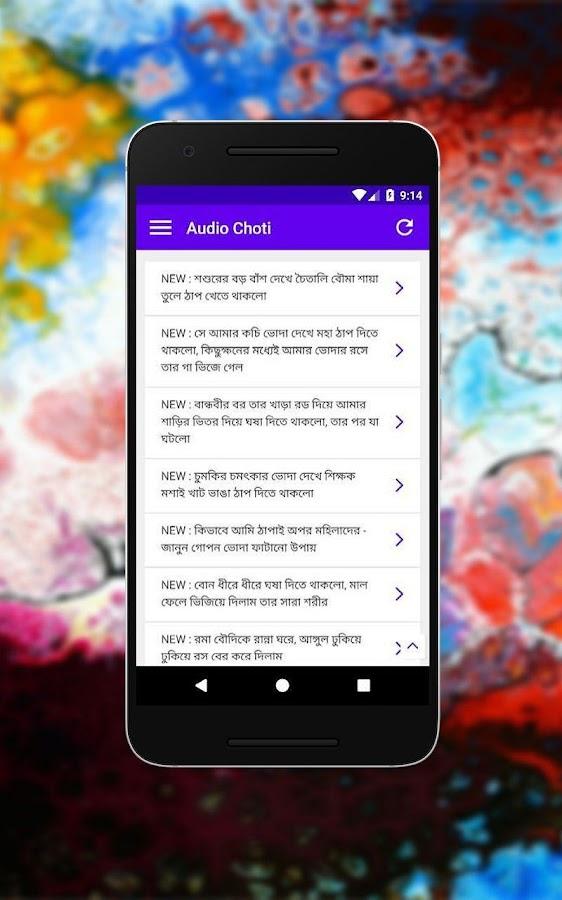 Bangla Choti Golpo - Bangla Choti Kahini - Mp3 1 2 APK