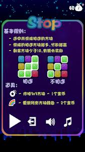 popstar 消灭星星 升级版 HD 1.12 screenshot 8