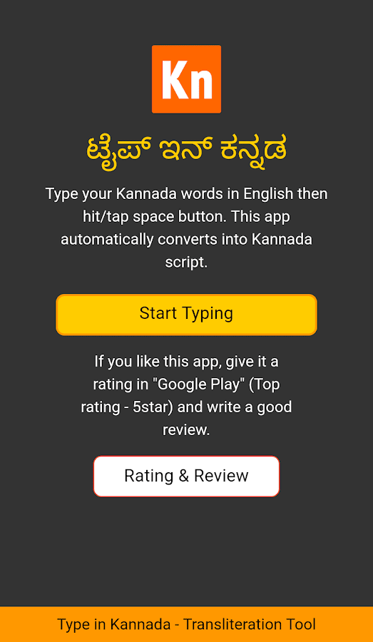 Type in Kannada (Easy Kannada Typing) 1 0 0 APK Download